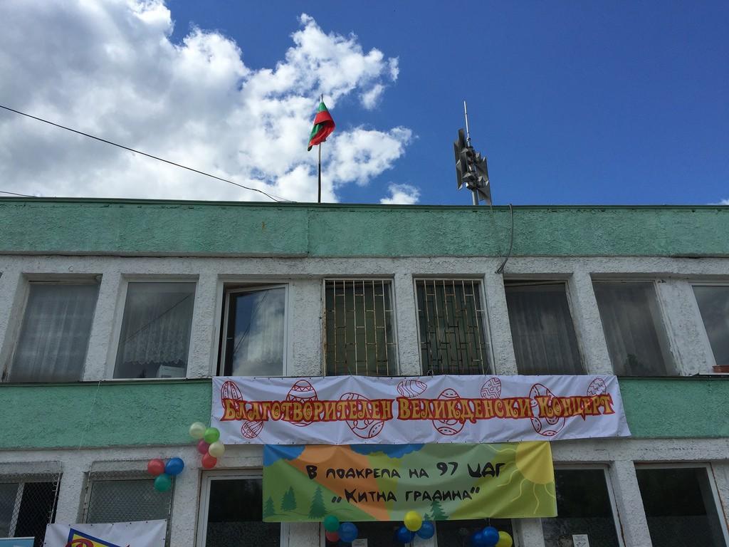 bulgarian kindergarden